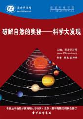 [3D电子书]圣才学习网·世界历史百科:破解自然的奥秘——科学大发现(仅适用PC阅读)