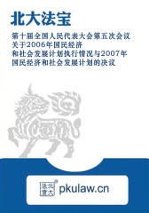 第十届全国人民代表大会第五次会议关于2006年国民经济和社会发展计划执行情况与2007年国民经济和社会发展计划的决议