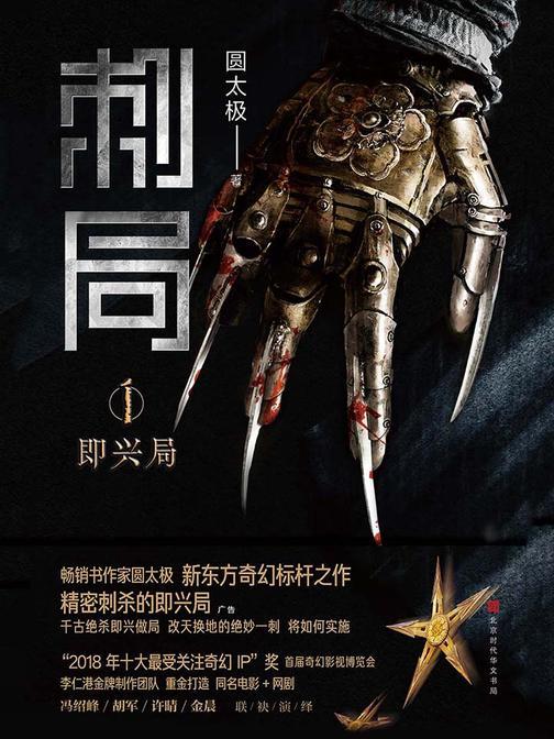刺局1:即兴局(东方特色的刺客世界,危机四伏的杀机迷局。影视原著抢先看。)