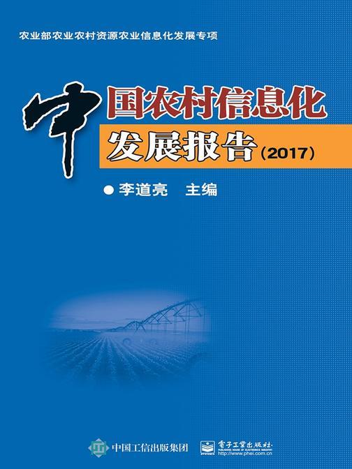 中国农村信息化发展报告(2017)