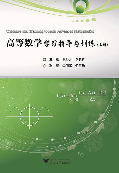 高等数学学习指导与训练(上册)(仅适用PC阅读)