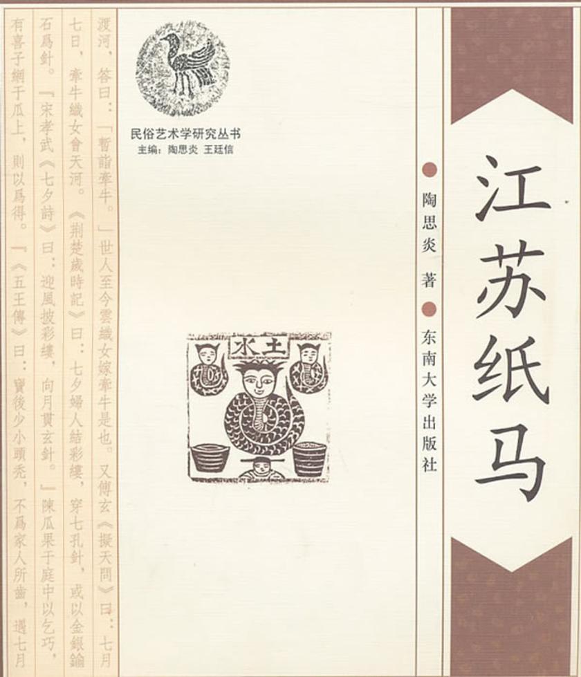 江苏纸马(仅适用PC阅读)