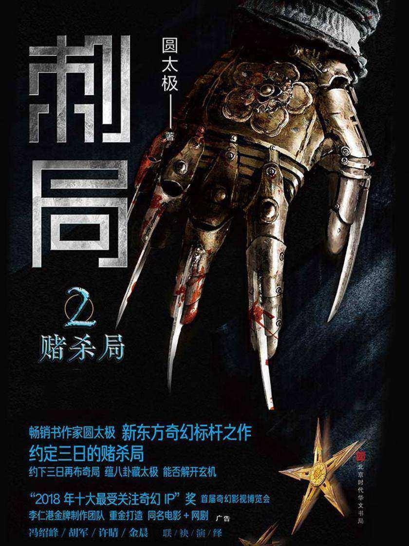 刺局2:赌杀局(东方特色的刺客世界,危机四伏的杀机迷局。影视原著抢先看。)