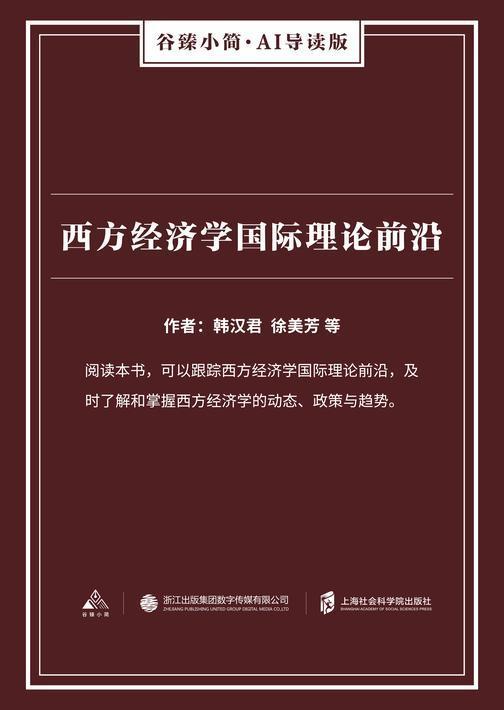 西方经济学国际理论前沿(谷臻小简·AI导读版)