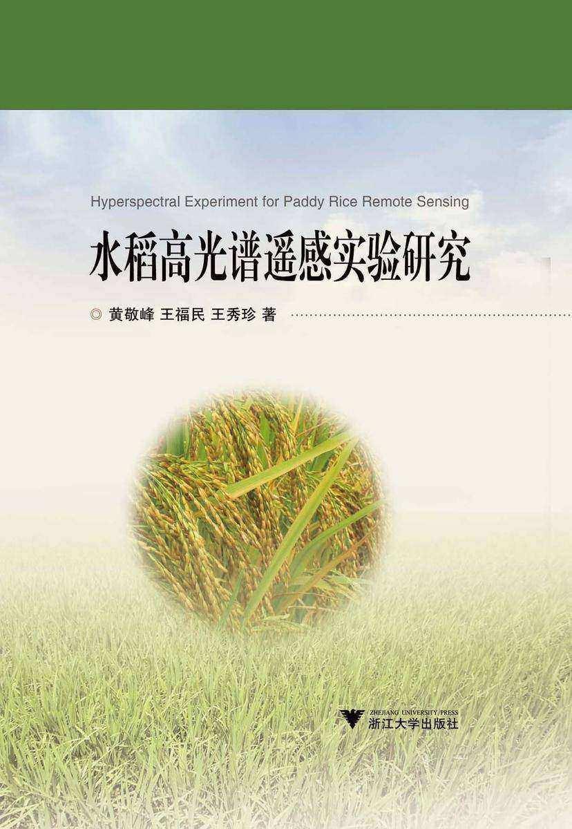 水稻高光谱遥感实验研究(仅适用PC阅读)