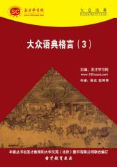 [3D电子书]圣才学习网·大众语典:大众语典格言(3)(仅适用PC阅读)
