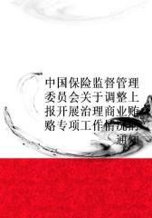 中国保险监督管理委员会关于调整上报开展治理商业贿赂专项工作情况的通知