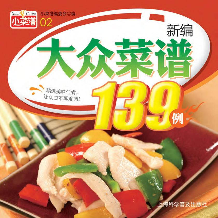 新编大众菜谱139例