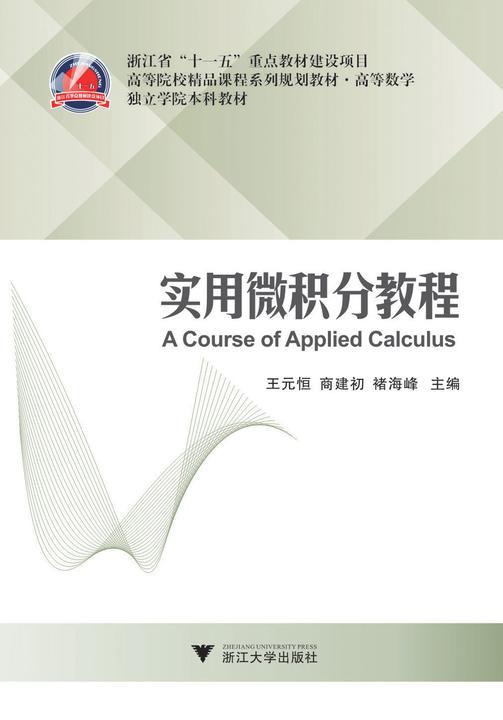 实用微积分教程(仅适用PC阅读)