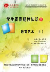 [3D电子书]圣才学习网·学生青春期教育与培养艺术:学生青春期性知识的教育艺术(上)(仅适用PC阅读)