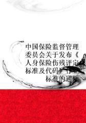 中国保险监督管理委员会关于发布《人身保险伤残评定标准及代码》行业标准的通知