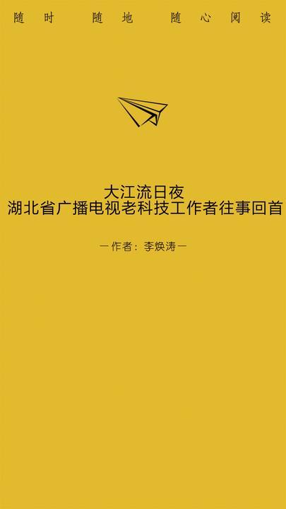 大江流日夜:湖北省广播电视老科技工作者往事回首
