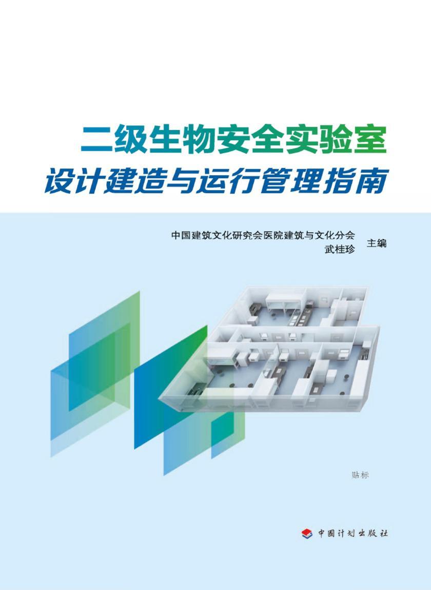 二级生物安全实验室设计建造与运行管理指南