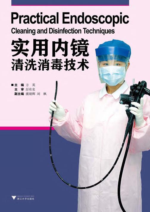 实用内镜清洗消毒技术