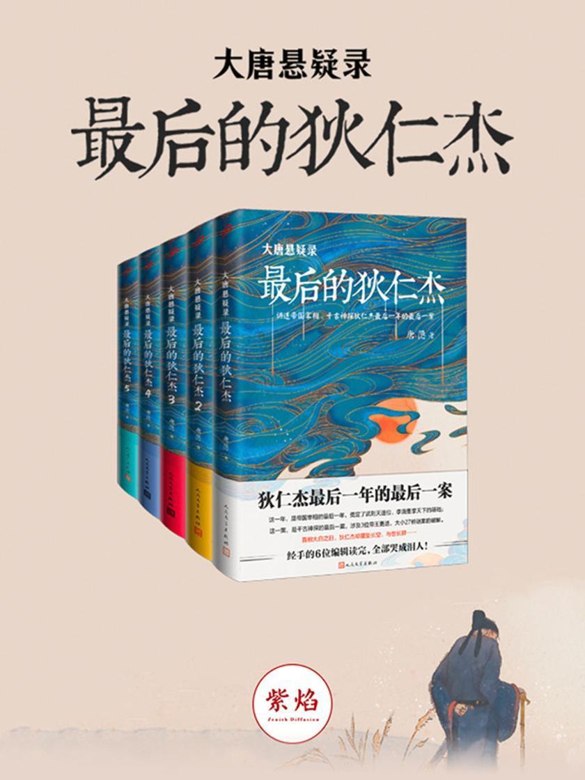 大唐悬疑录:最后的狄仁杰(全5册)