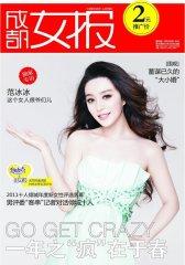 成都女报 周刊 2011年11期(电子杂志)(仅适用PC阅读)