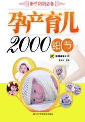 孕产育儿2000细节