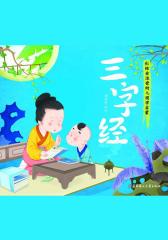 小国学-三字经(彩绘全注音幼儿国学启蒙)