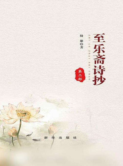 至乐斋诗抄(第二部)