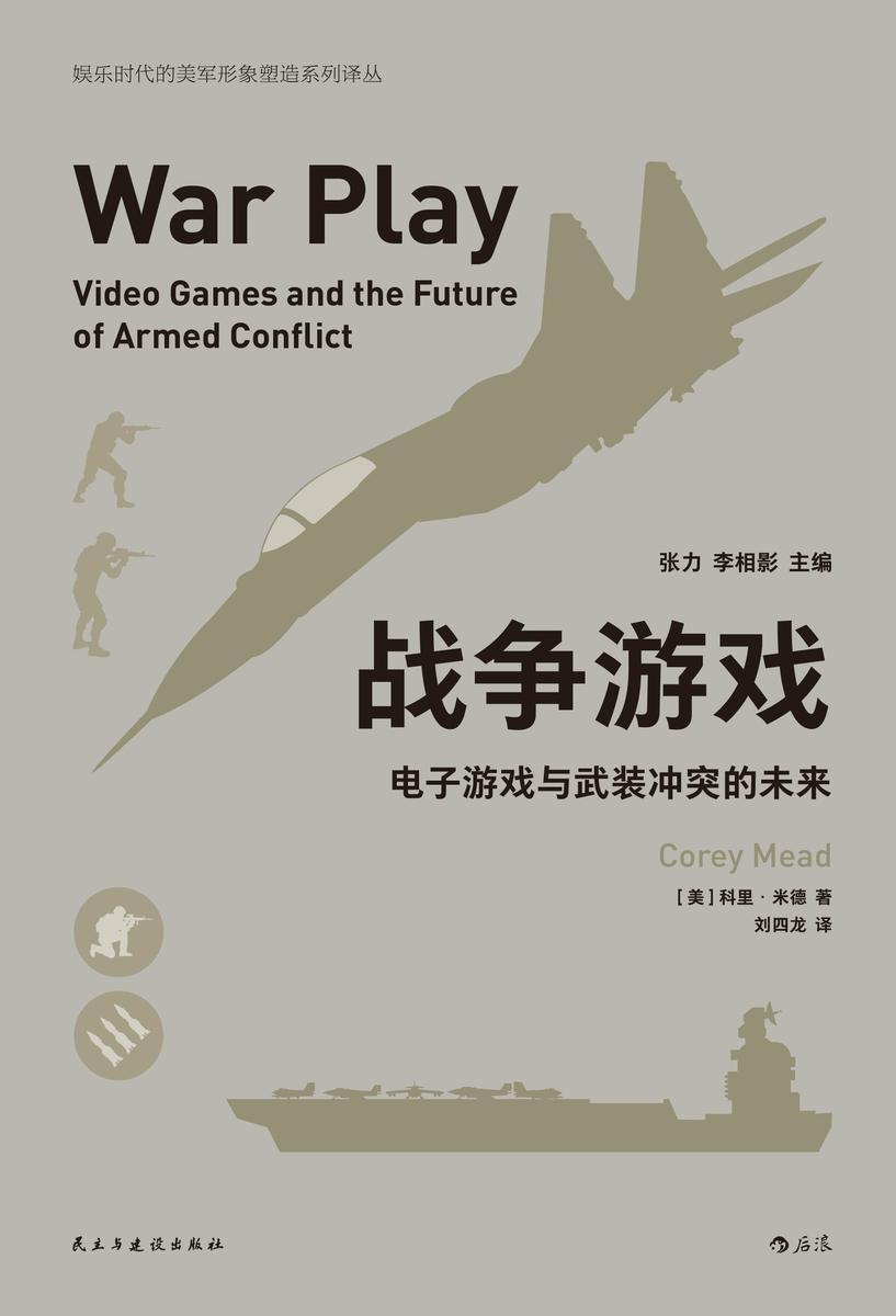 战争游戏:电子游戏与武装冲突的未来(电子游戏真的会成为一种战争的手段吗?没错,这就是美国陆军正准备投入到实战中的方法!)
