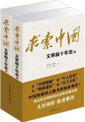 求索中国:文革前十年史(试读本)