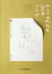班主任幽默施教100篇千字妙文(大夏书系)