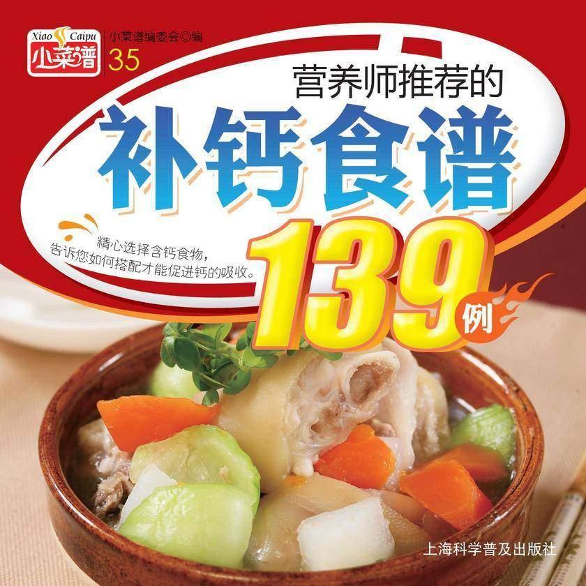 营养师推荐的补钙食谱139例