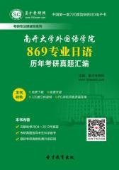 [3D电子书]圣才学习网·南开大学外国语学院869专业日语历年考研真题汇编(仅适用PC阅读)