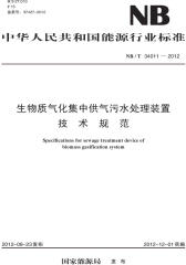 NB/T 34011—2012 生物质气化集中供气污水处理装置技术规范
