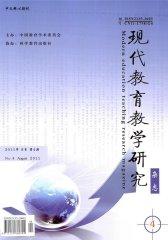 现代教育教学研究 双月刊 2011年04期(电子杂志)(仅适用PC阅读)