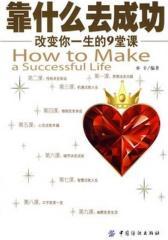 靠什么去成功-改变你一生的9堂课