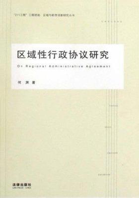 区域性行政协议研究