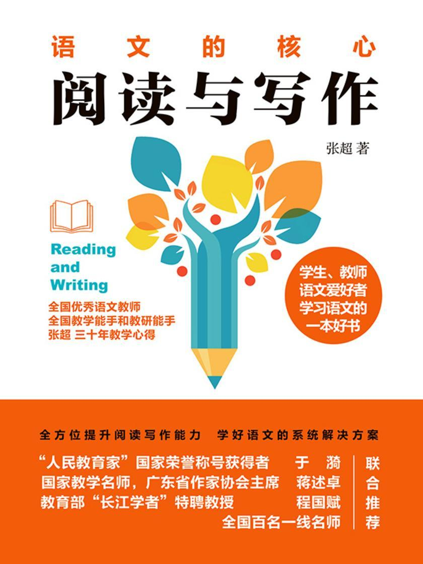 """阅读与写作(提升阅读能力与作文水平,""""人民教育家""""于漪推荐)"""