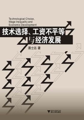 技术选择、工资不平等与经济发展(仅适用PC阅读)