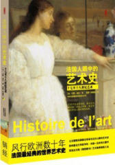 法国人眼中的艺术史:十七至十八世纪艺术(试读本)