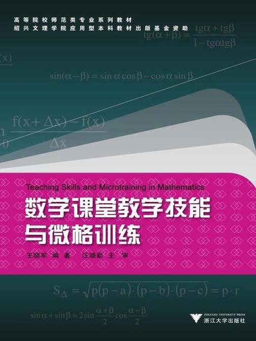 数学课堂教学技能与微格训练