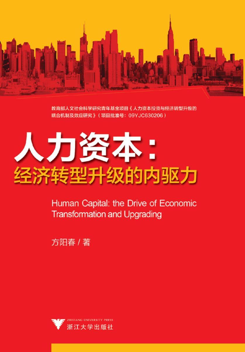 人力资本:经济转型升级的内驱力(仅适用PC阅读)