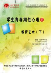 [3D电子书]圣才学习网·学生青春期教育与培养艺术:学生青春期性心理的教育艺术(下)(仅适用PC阅读)