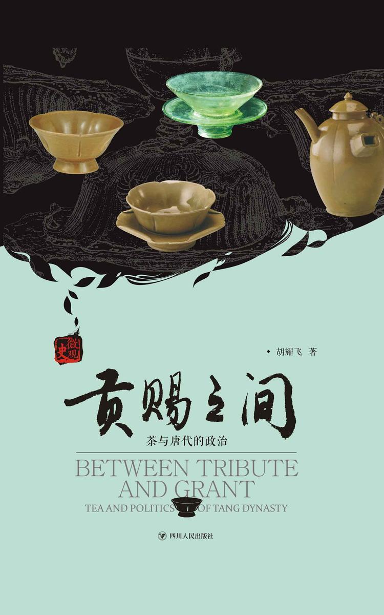 贡赐之间:茶与唐代的政治