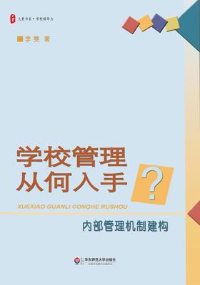 学校管理从何入手:内部管理机制建构(大夏书系)
