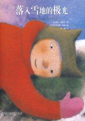女孩和寒鸦树三部曲(套装)(试读本)