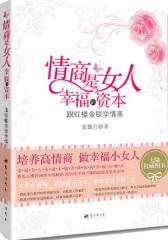 情商是女人幸福的资本(试读本)