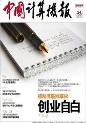 中国计算机报 周刊 2011年34期(电子杂志)(仅适用PC阅读)