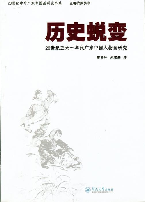 历史蜕变:20世纪五六十年代广东中国人物画研究