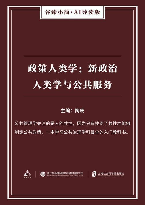 政策人类学:新政治人类学与公共服务(谷臻小简·AI导读版)