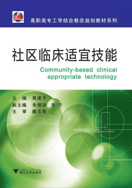 社区临床适宜技能