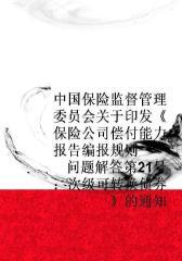 中国保险监督管理委员会关于印发《保险公司偿付能力报告编报规则——问题解答第21号:次级可转换债券》的通知
