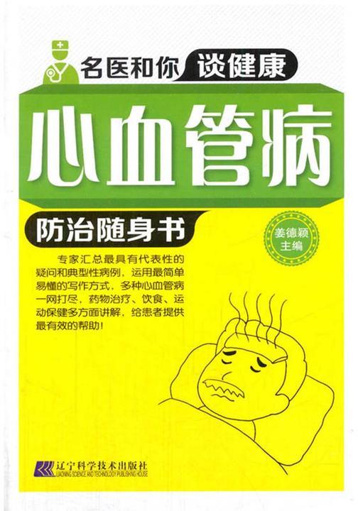 心血管病防治随身书