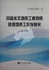 中国水文地质工程地质环境地质工作发展史(辽宁卷)
