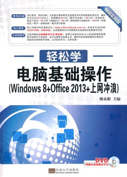 电脑基础操作(Windows 8+Office 2013+上网冲浪)(本书不提供光盘链接)